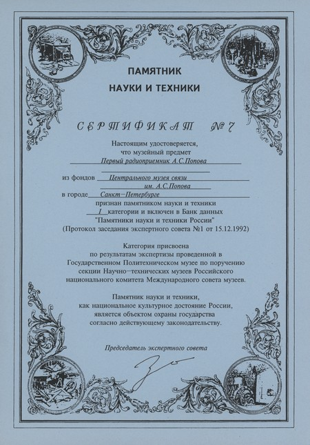 Сертификат о том, что первый радиоприемник А.С. Попова признан памятником науки и техники.