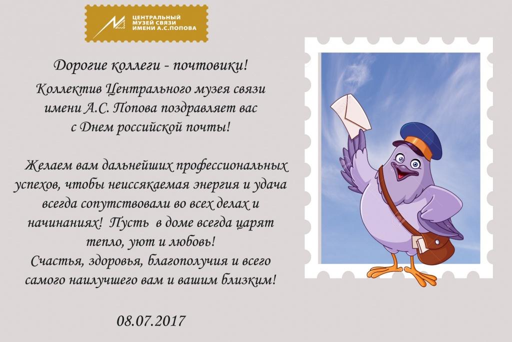 поздравления с днем российской почты коллегам картинки ведь вулканы